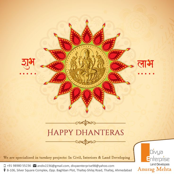 Divya Enterprise takes this festive season as an opportunity for wishing you good luck and fortune. Wish you and your family a very happy Dhanteras and Shubh Diwali. We deal in land development and we always make it a point that our clients do not leave unsatisfied with the quality of the services that we provide. We aim towards building better homes in the near future. #DivyaEnterprise