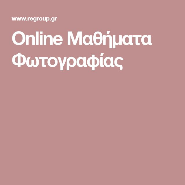 Online Μαθήματα Φωτογραφίας