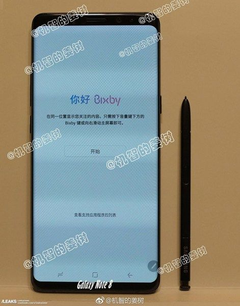 Leaked Image Allegedly Reveals Samsung Galaxy Note 8 Design