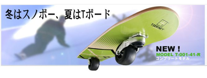 グラトリ スノーボード 板