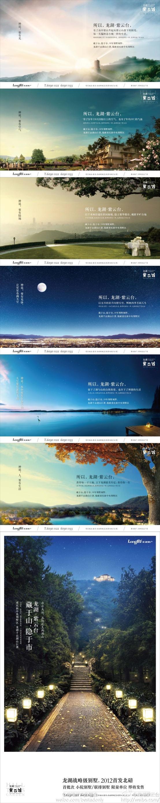 房地产广告精选的照片 - 微相册