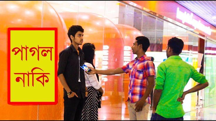 পাগল নাকি   Bangla Funny Prank Video   Best Prank 2017   Fahim Official