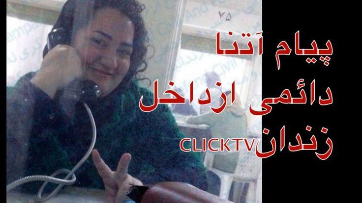 پیام آتنا دائمی ازداخل زندان - به اشتراک بگذارید - #CLICKTV