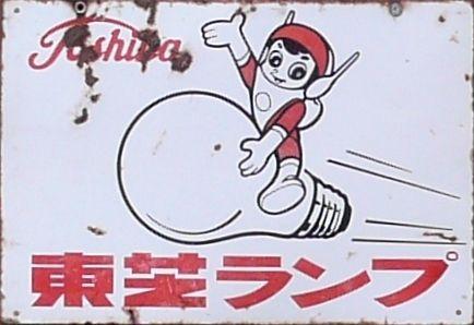 Japanese Toshiba Light Bulb enamel sign