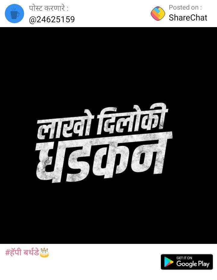 Pin by Santosh Patil on birthday banner in 2019 | Birthday
