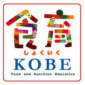 神戸の「食育」