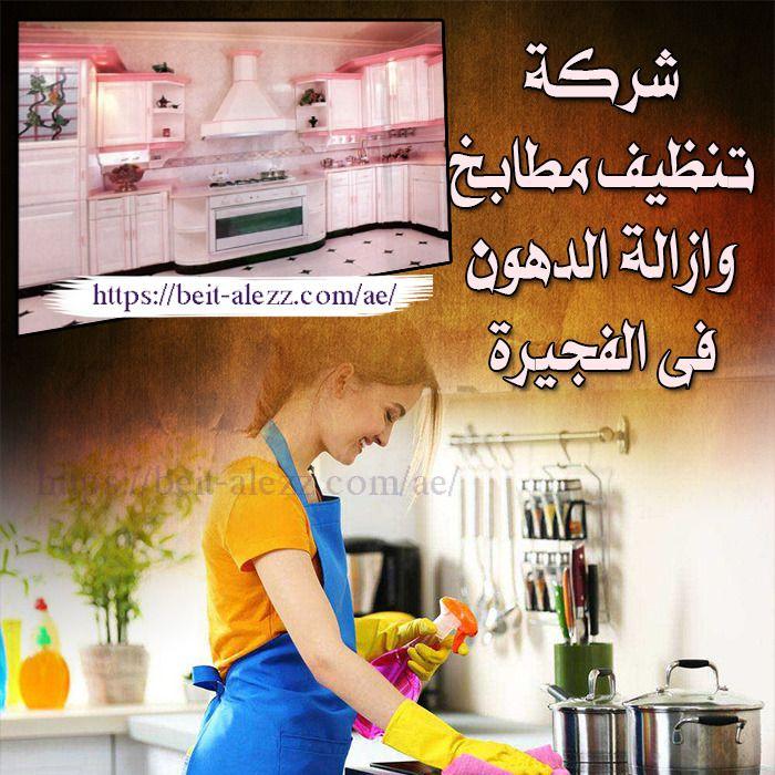 شركة تنظيف مطابخ وإذالة الدهون فى الفجيرة Clean Kitchen Cleaning Kitchen