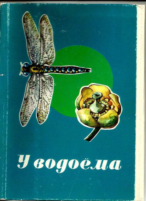 At pond Vintage Russian Soviet Postcards   set of 16 by LucyMarket