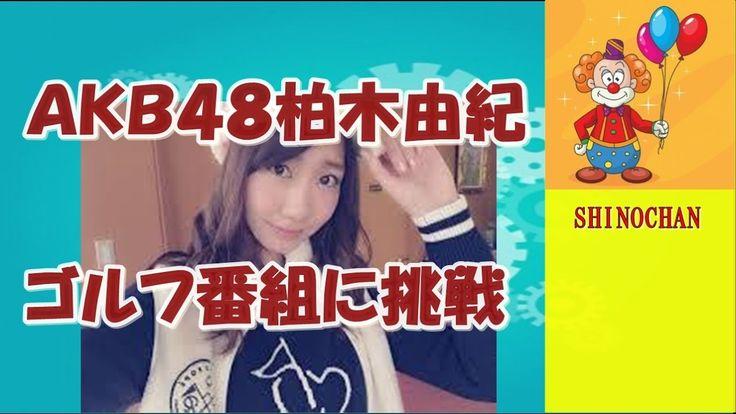 【AKB48】柏木由紀がゴルフ番組に挑戦