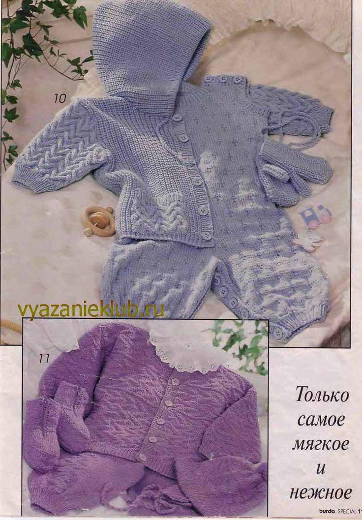 Комплекты для малышей до года - Для детей до года - Каталог файлов - Вязание для детей