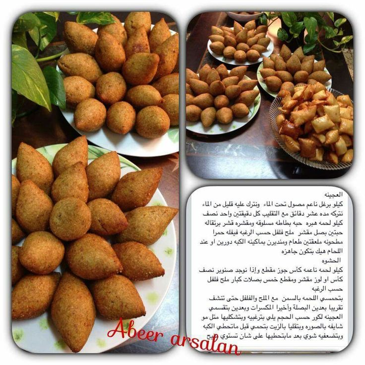 3996 Best Arabic Food Images On Pinterest
