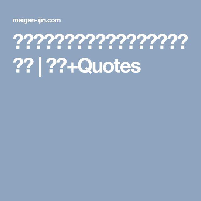 音楽の名言(英語&日本語)音楽家の言葉 | 名言+Quotes