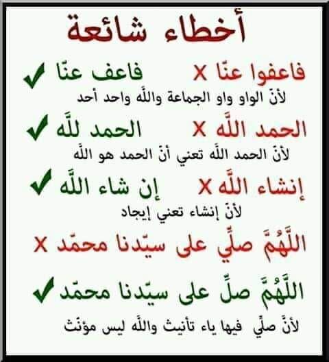 Pin By Essam Sayed Mohamed On لغة الضاد Words Quran Duaa Islam