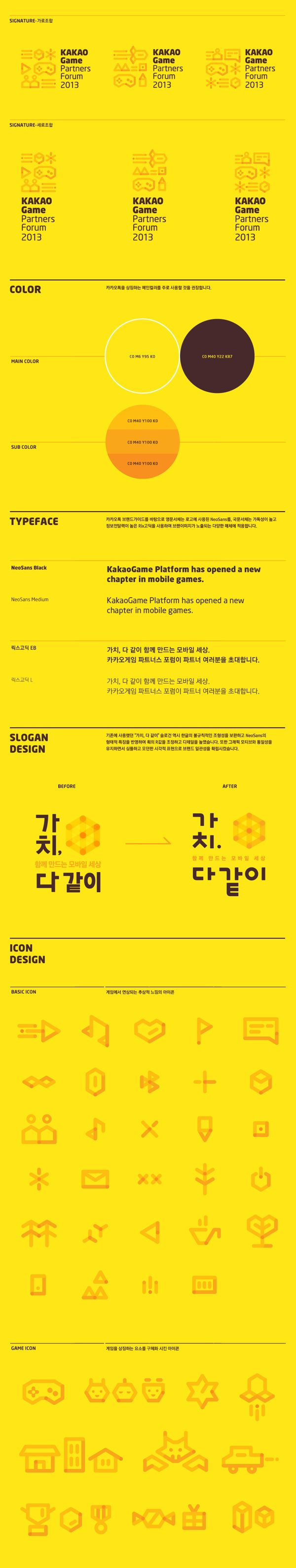 Plus X – KAKAO Game Partners Forum Brand eXperience Design, via Behance