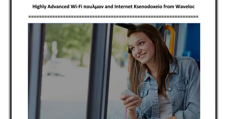 Highly Advanced Wi-Fi πουλμαν and Internet Ksenodoxeio from Waveloc