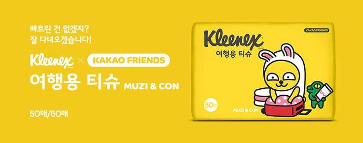 크리넥스 여행용티슈 카카오프렌즈 MUZI & CON #kleenex #kakao #kakaofriends #muzi #con