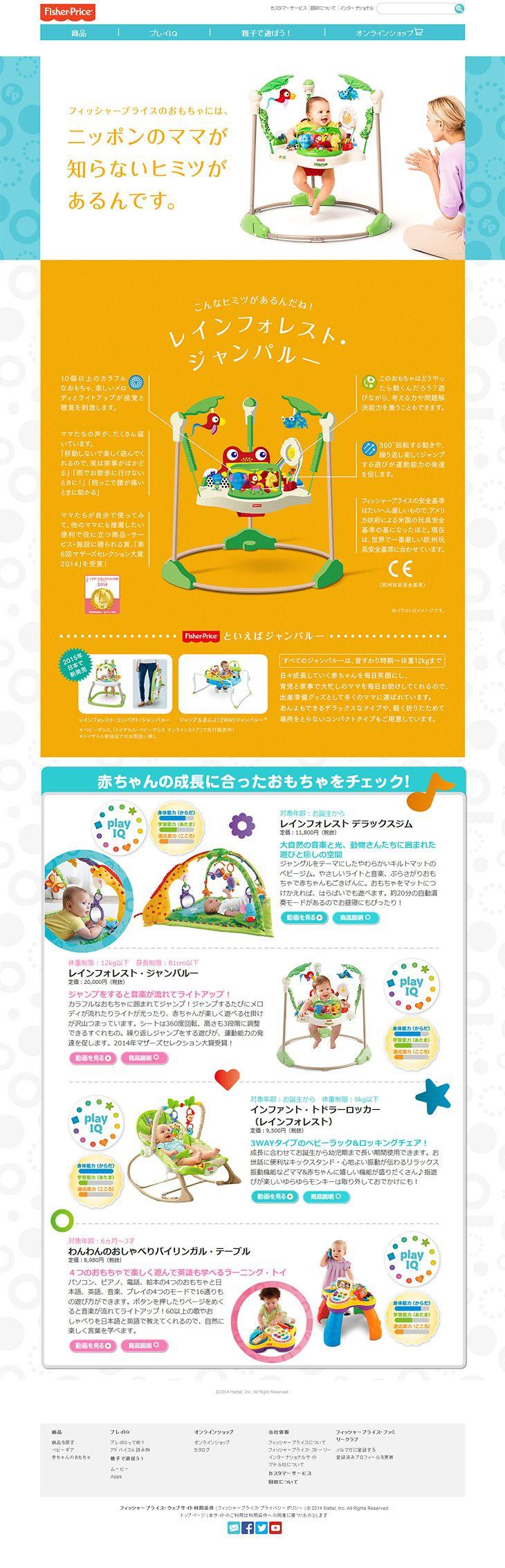フィッシャープライス【キッズ・ベビー・玩具関連】のLPデザイン。WEBデザイナーさん必見!ランディングページのデザイン参考に(かわいい系)