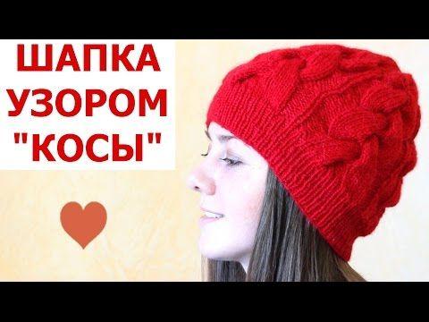 Женская шапка с косами. Часть 1(Knitting. Women's hat this braids. Part 1) - YouTube