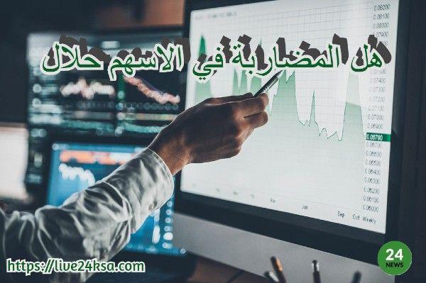 هل المضاربة في الاسهم حلال ام حرام شرعا Playbill