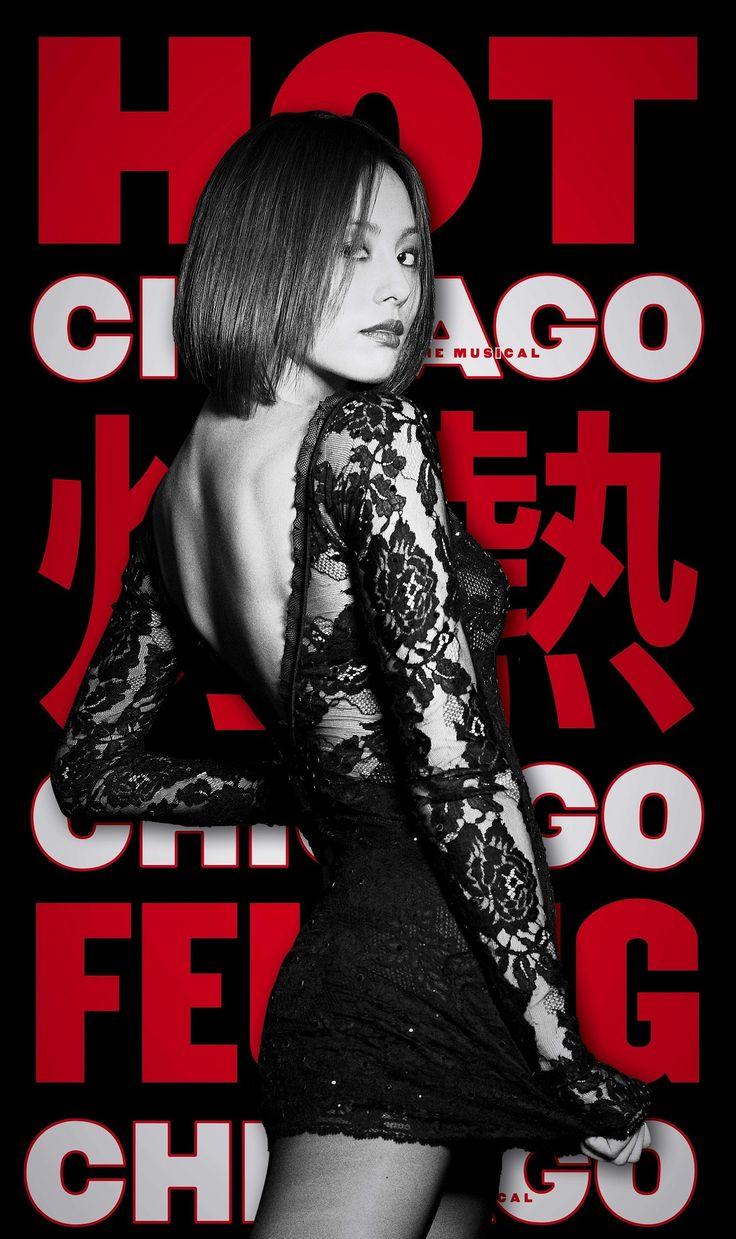 米倉涼子:5年ぶりブロードウェーで「CHICAGO」主演 「胸がいっぱいです!」 #米倉涼子 #ブロードウェー