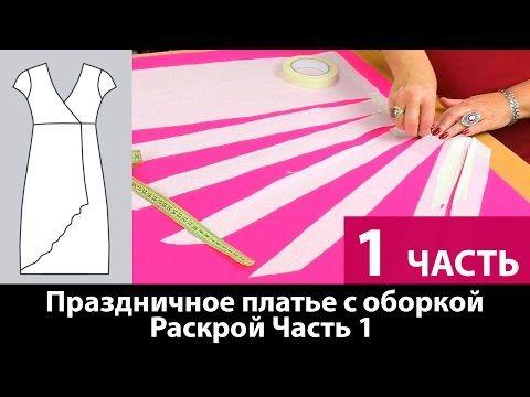 Праздничное платье отрезное с оборкой Раскрой Часть 1 - YouTube
