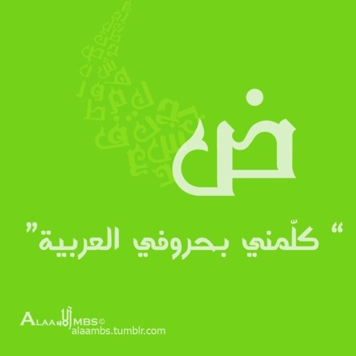 ( ض )   the only letter in the world thats only used in arabic