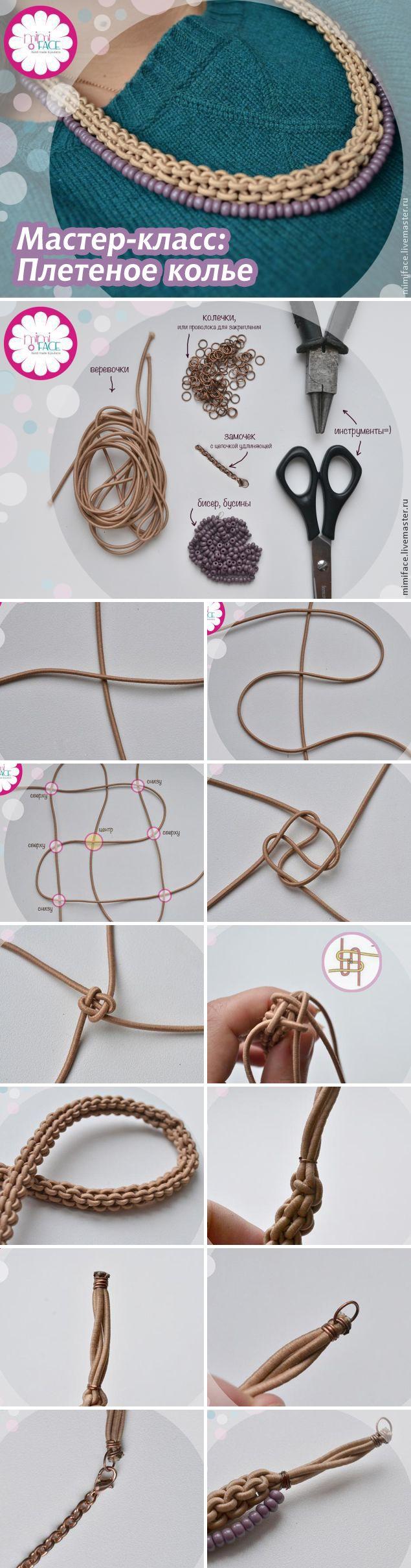 Делаем плетеное колье своими руками / DIY Weaved Necklace #diy #necklace #weav