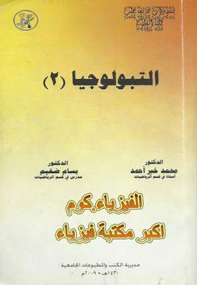 كتاب zoom pdf