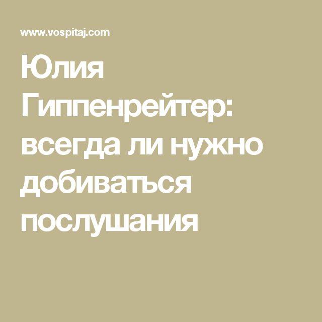 Юлия Гиппенрейтер: всегда ли нужно добиваться послушания