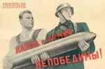 people and the army (Soviet poster)  Lid a armáda - neporazitelní! The people and the army - invincible! Usilovnou prací zabezpečíme Rudou armádu a vojenské námořnictvo vším potřebným pro vítězství nad nepřítelem! Continuous work to arrange the Red Army and Navy with everything needed for victory over the enemy! (V. Koreckij 1941) (V. Koreckij 1941)