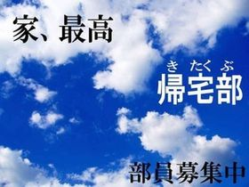 ハイクオリティすぎる!帰宅部のポスター【部員募集中】 - NAVER まとめ