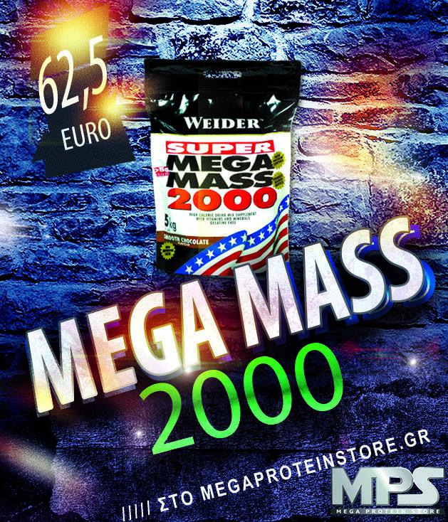 Mega Mass 2000 Weider 5 Kg, στο Megaproteinstore.gr μόνο με 62.5! #megamass #weider #weidernutrition #proteins