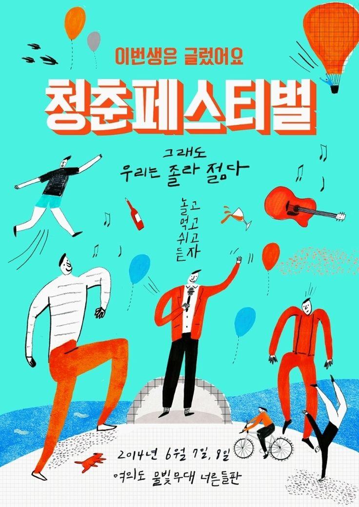illustrator graphic designer Meng / Kwak myeongju [출처] illustrator_Kwakmyeongju (meng)|작성자 맹