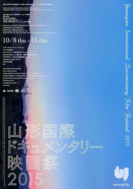 『山形国際ドキュメンタリー映画祭2015』が、10月8日から山形・山形市中央公民館ホールほか山形市内の各会場で開催される。  1989年から隔年で行われている同映画祭では、世界各国で制作されたドキュメンタリー映画を上映。14回目の開催を迎える今年は、ブラジルと日本の外交樹立1・・・
