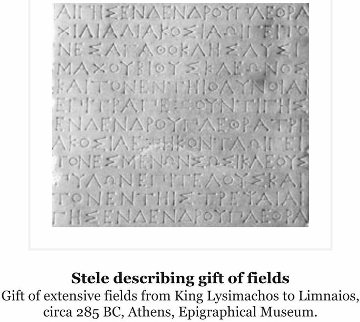 Macedonian Language - Stele describing gift of fields - Gift of extensive fields from King Lysimachos, king of the ancient Greek kingdom of Macedonia to Limnaios circa 285 BCE Athens, Epigraphical Museum