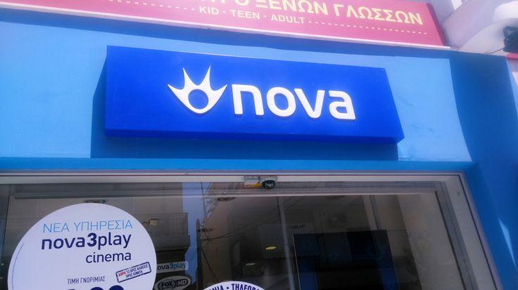 Επιγραφές Nova | XLG GR | Pulse | LinkedIn