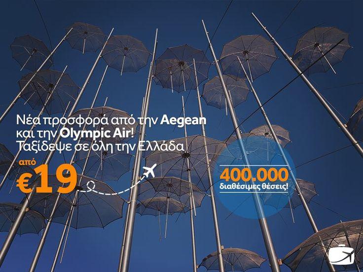ΝΕΑ προσφορά Aegean & Olympic_Air – Ταξίδεψε σε όλη την Ελλάδα από 19€