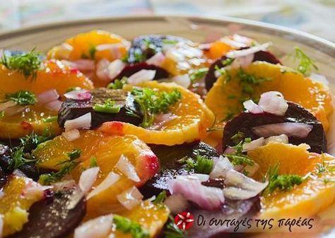 Δροσερή σαλάτα με παντζάρι και πορτοκάλι #sintagespareas