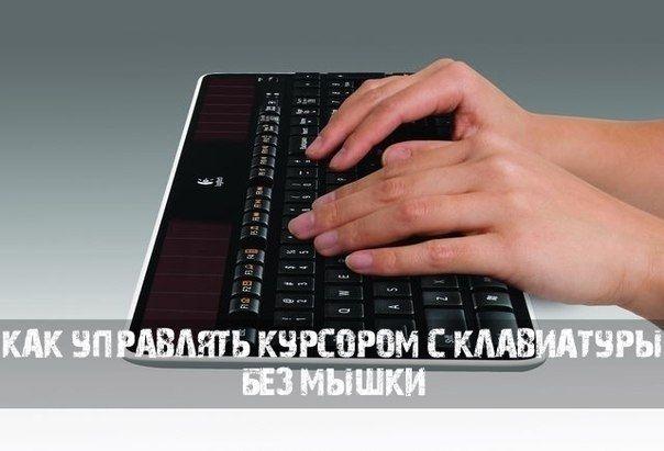 Как управлять курсором с клавиатуры.