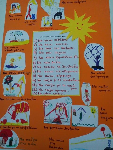 Kindergarten Today: Τι μπορώ να κάνω όταν έχει βροχή