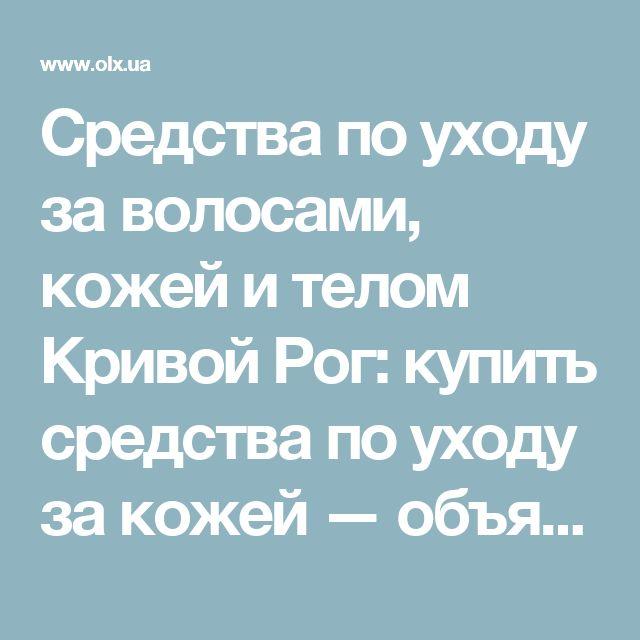 Средства по уходу за волосами, кожей и телом Кривой Рог: купить средства по уходу за кожей — объявления на OLX.ua