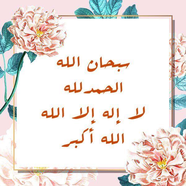 Pin On سبحان الله والحمد لله ولا إله إلا الله والله أكبر