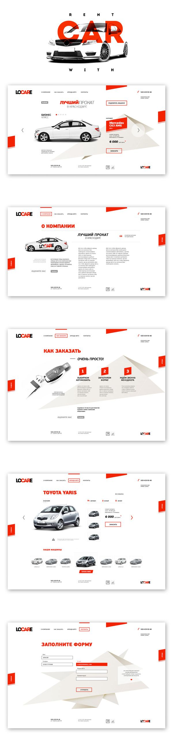 LOCARE :: Car rent site by Aleksey Zhdanov, via Behance
