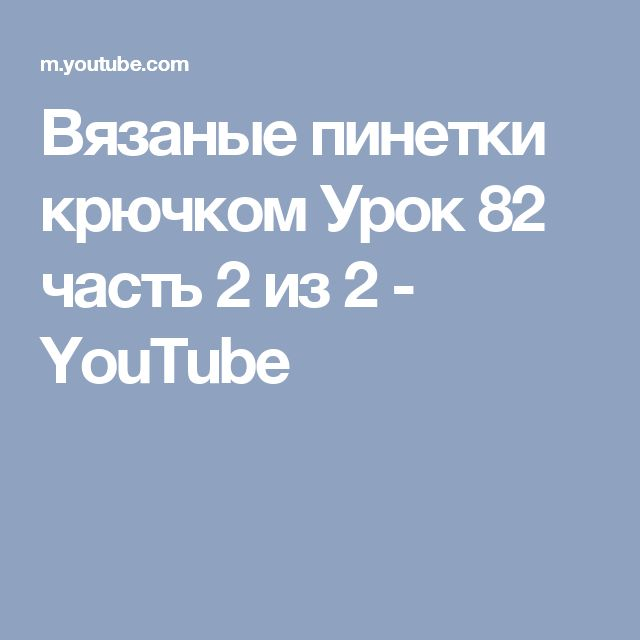 Вязаные пинетки крючком Урок 82 часть 2 из 2 - YouTube