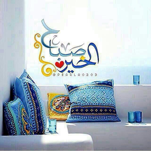 Good Morning In Arabic : Best صبحيات images on pinterest allah islam