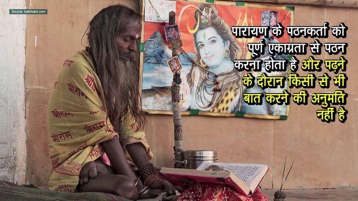 पारायण का क्या महत्व है - http://bit.ly/2nmbsKF. #Artha #Parayan #Important #ImportanceOfParayan #Hinduism