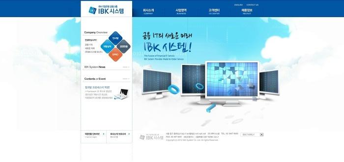 [금융IT의 새로운 미래, IBK시스템!] IBK시스템 홈페이지 는 고객에게 친근하게 다가감과 동시에 사용자에게 금융 IT시스템을 쉽고 자세하게 알려주기 위해 직관적인 UI를 사용하였습니다. 유저의 편리성에 초점을 두고 제작한 홈페이지를 한번 보시죠~