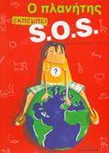 36 Free Ebook για την Περιβαλλοντική Εκπαίδευση. Online βιβλιοθήκη