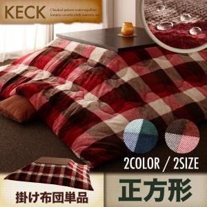 チェック柄はっ水こたつ掛け布団【KECK】ケック正方形