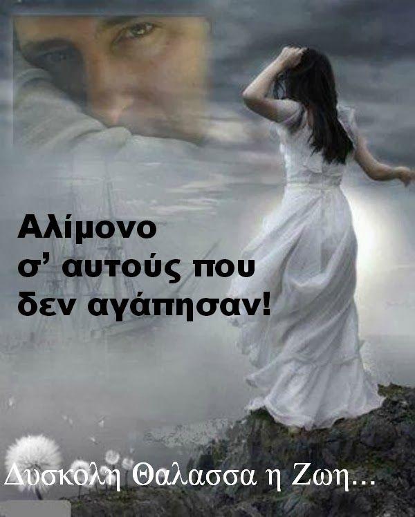 Αλιμονο.....